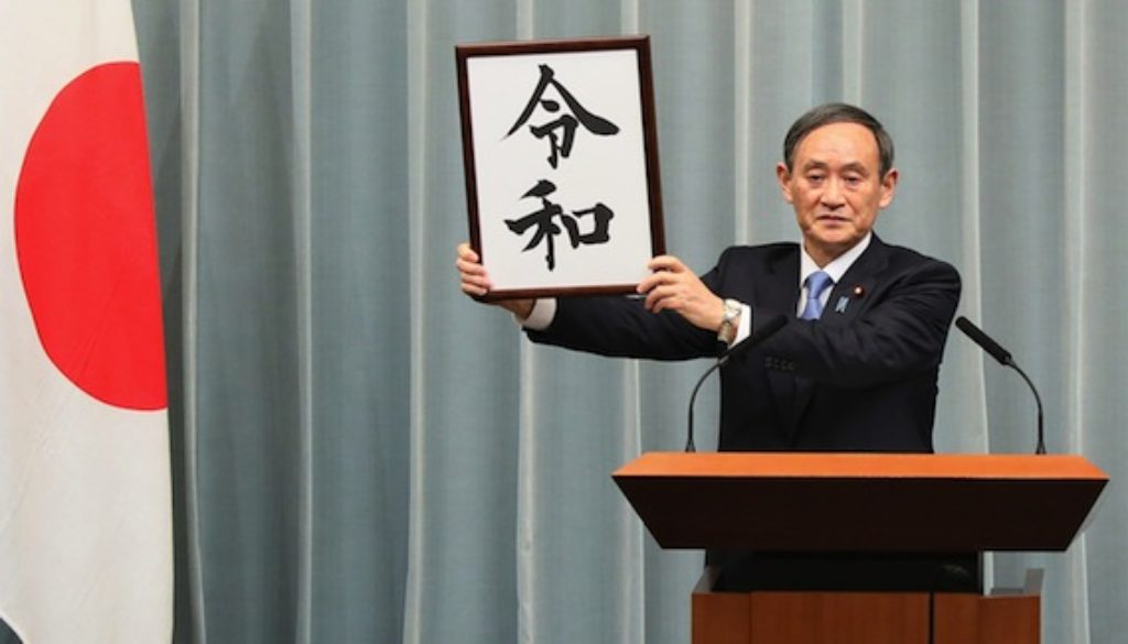 Yoshihide_Suga_announcing_new_imperial_era_Reiwa_2