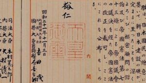 Constitution_of_Japan_original_copy